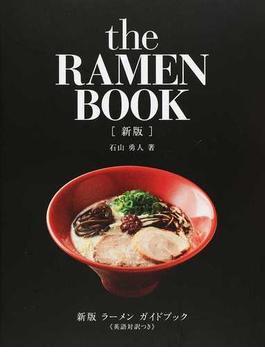 ラーメンガイドブック 英語対訳つき 新版