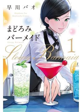 【全1-9セット】まどろみバーメイド(芳文社コミックス )