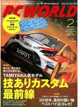 RC WORLD (ラジコン ワールド) 2018年 02月号 [雑誌]