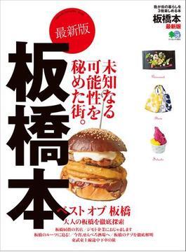 板橋本 最新版