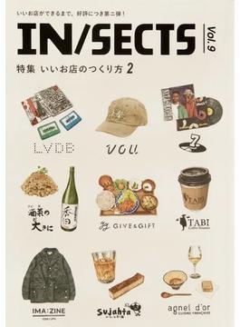 IN/SECTS vol.9(2017Dec) 特集いいお店のつくり方 2