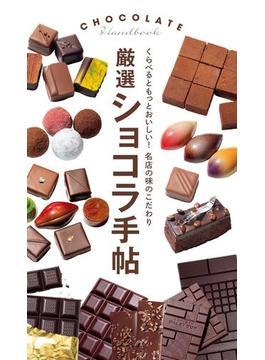 厳選ショコラ手帖