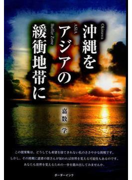 沖縄をアジアの緩衝地帯に