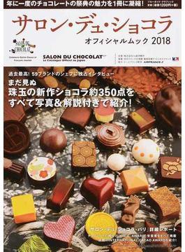 サロン・デュ・ショコラオフィシャルムック 年に一度のチョコレートの祭典の魅力を1冊に凝縮! 2018