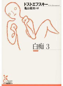 白痴 3(光文社古典新訳文庫)