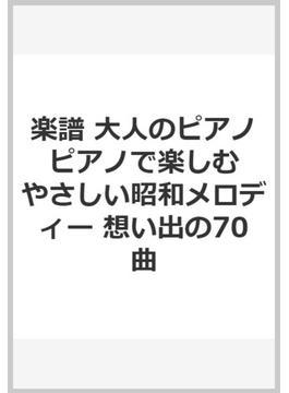 楽譜 大人のピアノ ピアノで楽しむ やさしい昭和メロディー 想い出の70曲