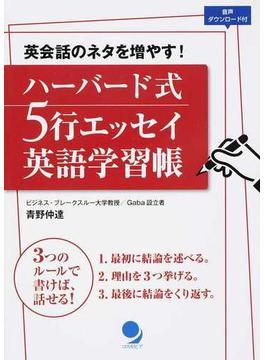 ハーバード式5行エッセイ英語学習帳 英会話のネタを増やす!