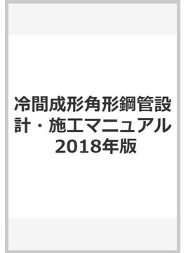 冷間成形角形鋼管設計・施工マニュアル 2018年版