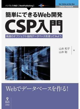 簡単にできるWeb開発―CSP入門