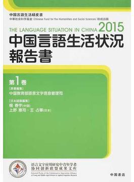 中国言語生活状況報告書 中国言語生活緑皮書 第1巻