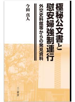 極秘公文書と慰安婦強制連行 外交史料館等からの発見資料