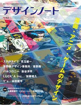 デザインノート No.82(2018) 漫画・アニメ・ゲームのデザイン(SEIBUNDO mook)