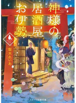 神様の居酒屋お伊勢(スターツ出版文庫)