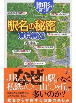 地形を感じる駅名の秘密東京周辺(じっぴコンパクト新書)