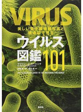 美しい電子顕微鏡写真と構造図で見るウイルス図鑑101
