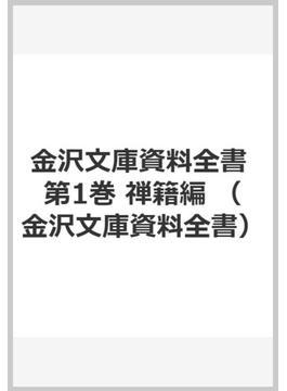 金沢文庫資料全書 復刻版 第1巻 禅籍篇