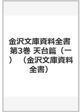 金沢文庫資料全書 第3巻 天台篇(一)