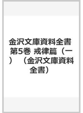 金沢文庫資料全書 第5巻 戒律篇(一)