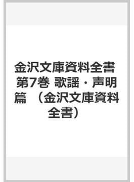 金沢文庫資料全書 第7巻 歌謡・声明篇