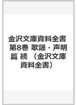 金沢文庫資料全書 第8巻 歌謡・声明篇 続