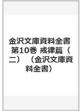金沢文庫資料全書 第10巻 戒律篇(二)