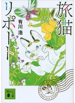 旅猫リポート(講談社文庫)