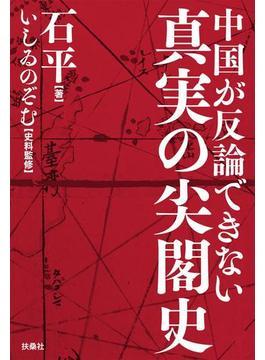 中国が反論できない 真実の尖閣史(扶桑社BOOKS)