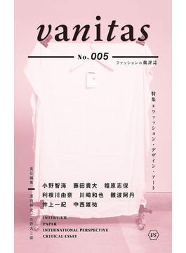 vanitas ファッションの批評誌 No.005 特集=ファッション・デザイン・アート