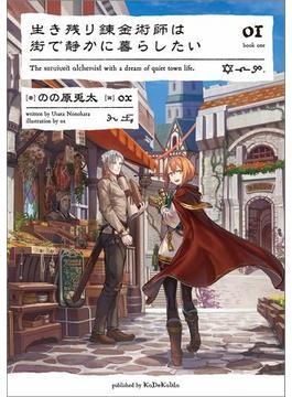 【全1-6セット】生き残り錬金術師は街で静かに暮らしたい