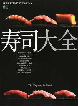 寿司大全 寿司を愛する全ての人たちへ。(エイムック)