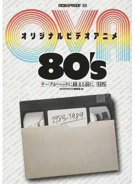 オリジナルビデオアニメ80's テープがヘッドに絡まる前に