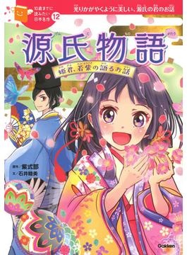 源氏物語 姫君、若紫の語るお話 光りかがやくように美しい、源氏の君のお話