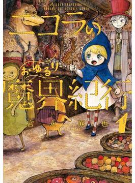 ニコラのおゆるり魔界紀行 1(HARTA COMIX)