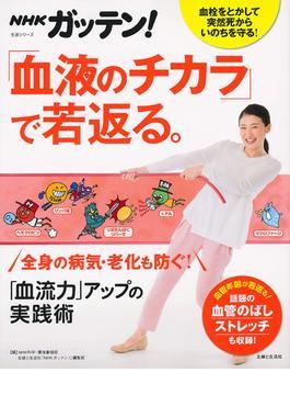 NHKガッテン!「血液のチカラ」で若返る。 全身の病気・老化も防ぐ!「血流力」アップの実践術