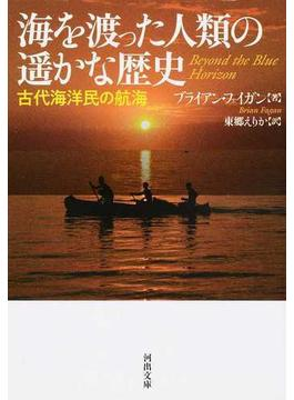 海を渡った人類の遙かな歴史 古代海洋民の航海(河出文庫)