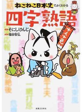 ねこねこ日本史でよくわかる四字熟語