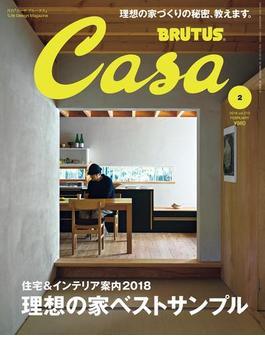 Casa BRUTUS (カーサ・ブルータス) 2018年 2月号 [理想の家ベストサンプル ](Casa BRUTUS)