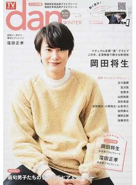 TVガイドdan Vol.17 動く男子2018(TOKYO NEWS MOOK)