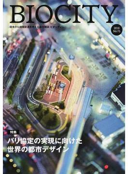 ビオシティ 環境から地域創造を考える総合雑誌 No.73(2018) 特集パリ協定の実現に向けた世界の都市デザイン