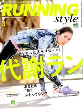Running Style(ランニングスタイル) 2018年 03月号 [雑誌]