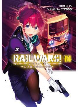 RAIL WARS! 14 日本國有鉄道公安隊(Jノベルライト)