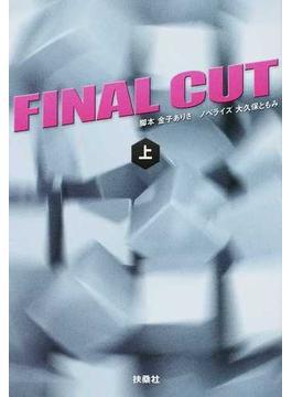 FINAL CUT 上(扶桑社文庫)