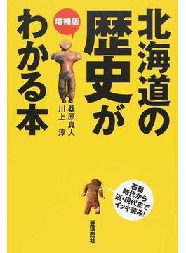 北海道の歴史がわかる本 石器時代から近・現代までイッキ読み! 増補版