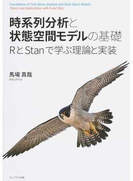 時系列分析と状態空間モデルの基礎 RとStanで学ぶ理論と実装