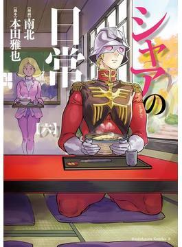 シャアの日常(6)(角川コミックス・エース)