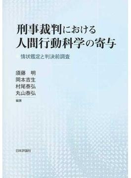 刑事裁判における人間行動科学の寄与 情状鑑定と判決前調査