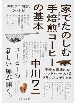 家でたのしむ手焙煎コーヒーの基本 「中川ワニ珈琲」のレシピ