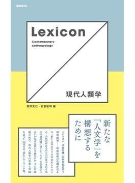 Lexicon現代人類学