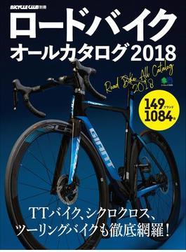 ロードバイクオールカタログ2018