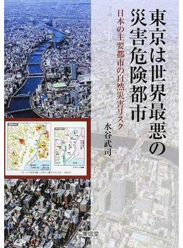 東京は世界最悪の災害危険都市 日本の主要都市の自然災害リスク